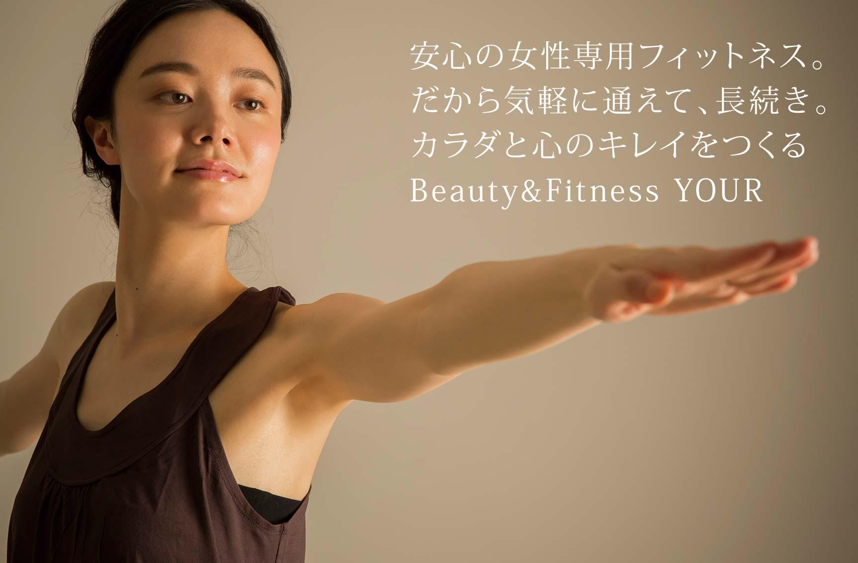 安心の女性専用フィットネス。気軽に通えて、長続き。カラダと心のキレイをつくるBeauty&Fitness YOUR
