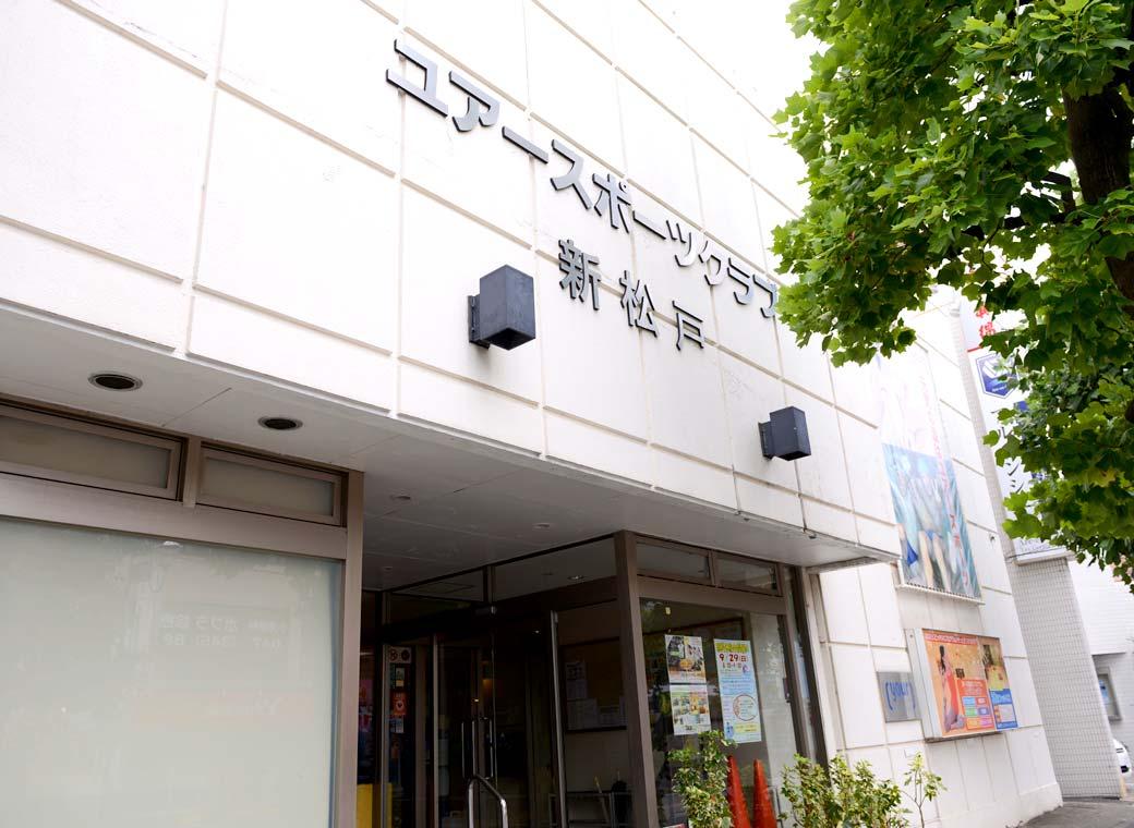 ユアースポーツ新松戸