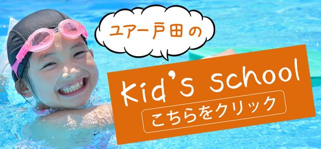 ユアー戸田のkids schoolこちらから