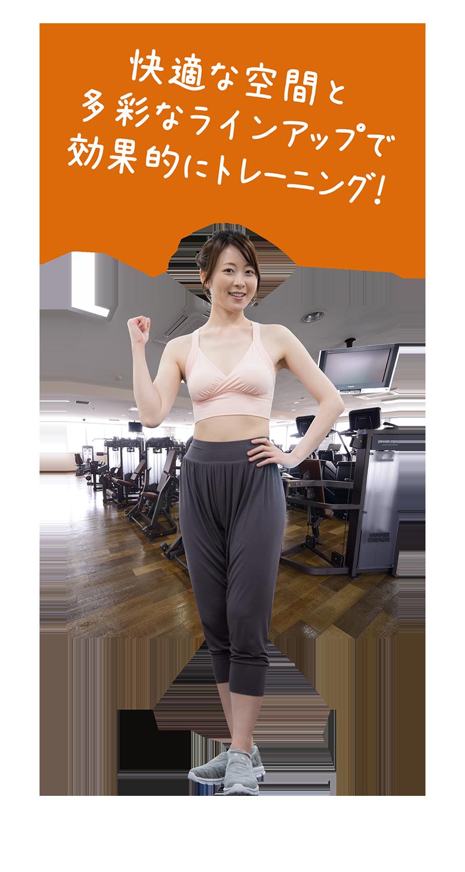 快適な空間と多彩なラインアップで効果的にトレーニング!