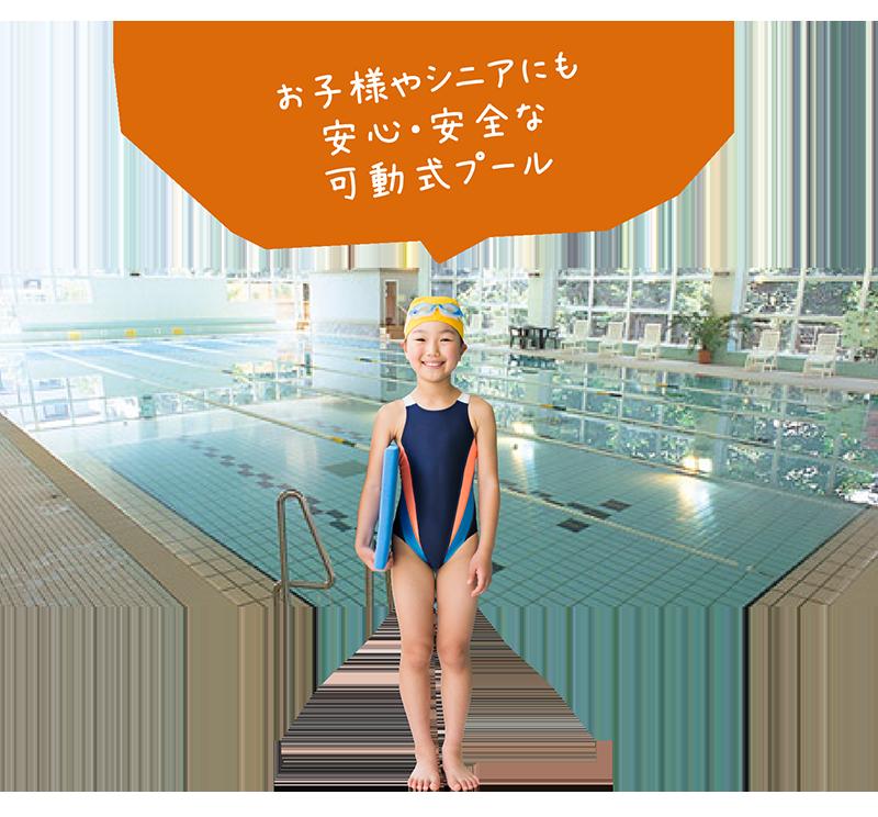 お子様やシニアにも安心・安全な可動式プール