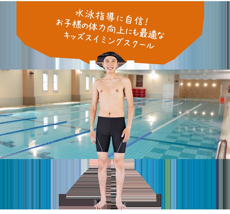 水泳指導に自信!お子様の体力向上にも最適なキッズスイミングスクール