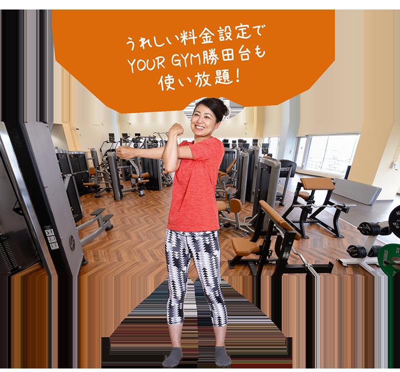 うれしい料金設定でYOUR GYM勝田台も使い放題!