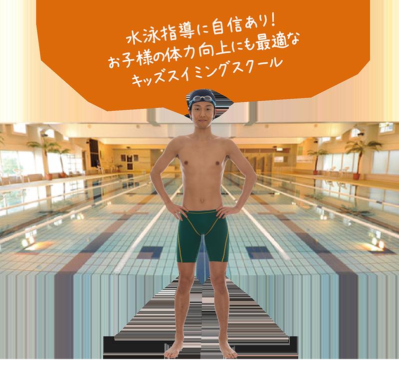 水泳指導に自信あり!お子様の体力向上にも最適なキッズスイミングスクール
